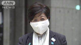 小池知事「ありではないか」9月入学・始業に前向き(20/04/29)