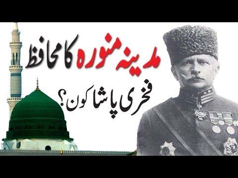 Fahreddin Pasha. Defender of Madina. The Desert Tiger.(urdu)