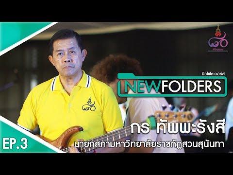 NewFolders | EP.3 | กร ทัพพะรังสี [8 ต.ค. 61]