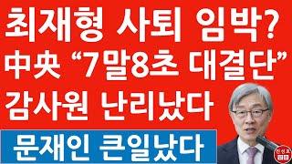최재형 감사원장 대선 출마 대결단? 중앙 정치팀장 &q…