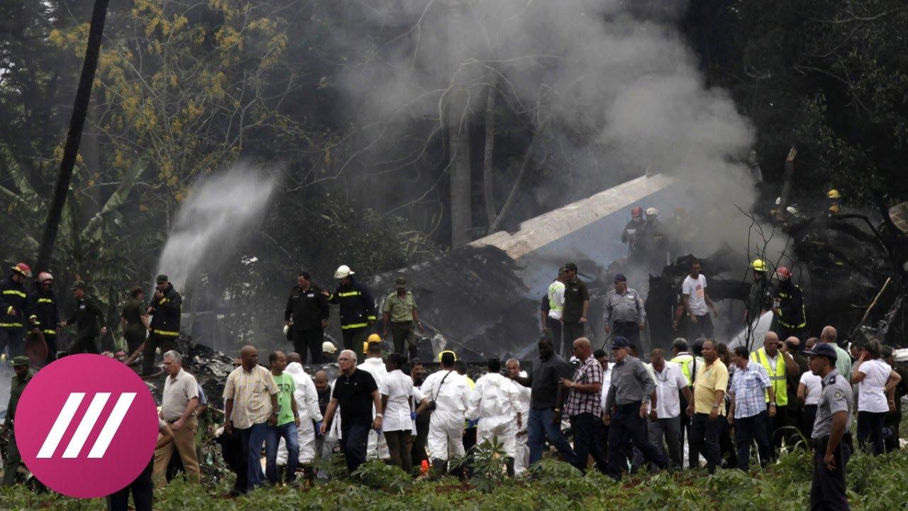 В Гаване разбился пассажирский самолет: есть выжившие