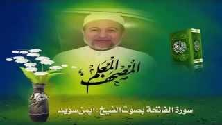"Sheikh Ayman Suwayd"" Sourate Alfatiha"""
