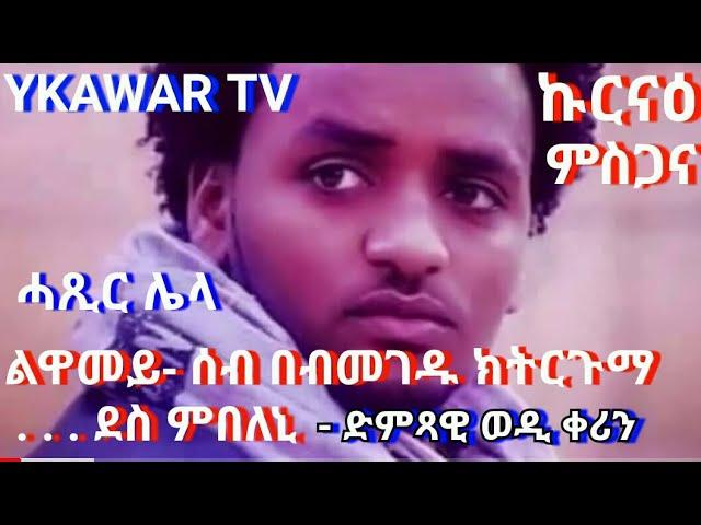 New bio Eritrean singer yowhannes habteab, ሓጺር ሌላ ድምጻዊ ወዲ ቐሪን--- ሰብ በብመገዱ ክትርጉማ--------
