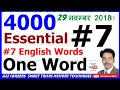 #7 One Word  Substitutions English Vocabulary 4000 essential English words series 29 Nov 2018