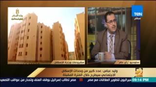 رأي عام - وليد عباس من 600 إلى 1000 جنيه سعر متر أراضي الإسكان الإجتماعي