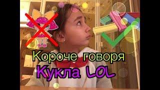 КОРОЧЕ ГОВОРЯ LOL| Nastya Savushkina