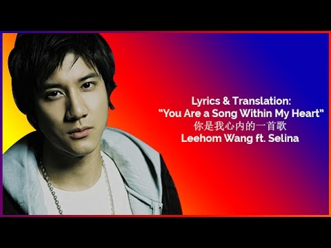 "Lyrics & Translation:""You Are a Song Within My Heart""- 你是我心内的一首歌 Leehom Wang - Selina"