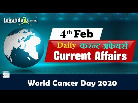 4th-february---current-affairs-2020-|-current-affairs-today-in-hindi---day-80-(takshila-learning)