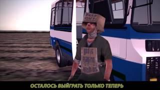 Грибы Тает Лёд В GTA ПАРОДИЯ