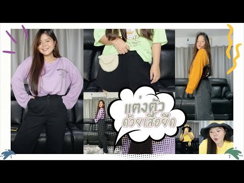 แต่งตัวด้วยเสื้อยืดสำหรับสาวอวบ #แก้วแต่งตัวยังไง?!   lifestylehattaya70