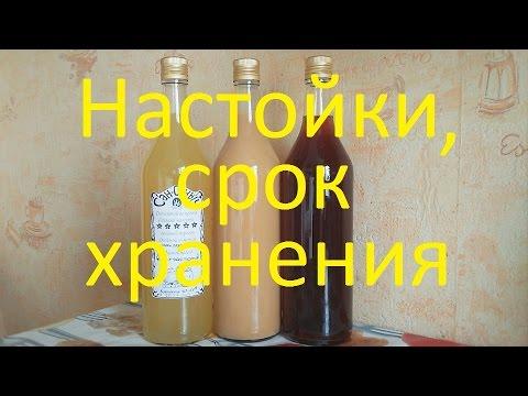 Ликеры, настойки, по рецептам Алкофана  Срок хранения