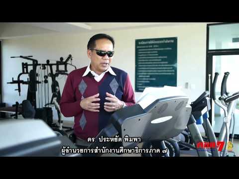 ข่าว ศธภ.๗ คลิป 57 ปัญหาของวงการกีฬาไทย