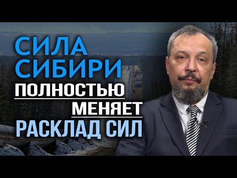 Сила Сибири, Северный поток и другие. Что мы не знали о рынке газа. Б. Марцинкевич