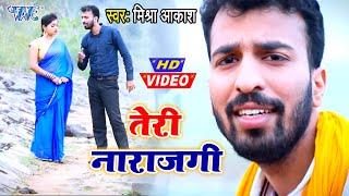 #Mishra Akash का सबसे हिट #Video I Teri Narazgi - तेरी नाराजगी 2020 Superhit Hindi Sad Song