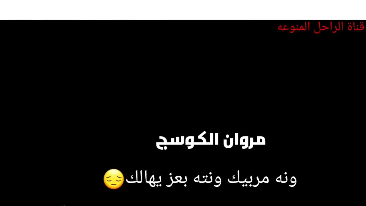 شعر سابع جار وتغير عليه(  مروان الكوسج ( عباس العراقي(  الوصف