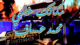 مكانك خالي محمد عساف - عزف اورج - ياسر درويشة