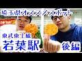 若葉駅『なんでも揃う、駅前ショッピングモール!』