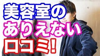 《XELVE TOKYOチャンネル》 千葉県浦安市にある【髪質改善ヘアサロン専...