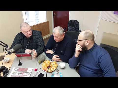 Эйнарс Граудиньш, Руслан Панкратов и Сергей Иванс - Правдорубы. (14.02.2020)