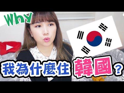 我為什麼來韓國?我來韓國前有學韓文嗎?不為人知的過去 | Mira