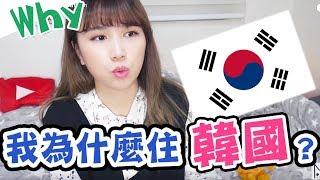 我來韓國前有學韓文嗎?我為什麼來韓國?MIRA不為人知的過去今天就想跟...