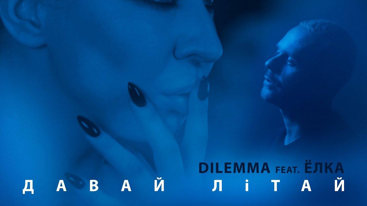 DILEMMA feat. Ёлка – Давай літай
