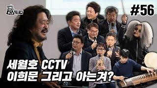 김어준의 다스뵈이다 56회 세월호 cctv, 이희문 그리고 아는겨?