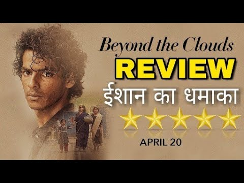 Movie Review: Film में Ishan Khattar ने दी है 'Beyond The Clouds' Performance, Story भी है दमदार