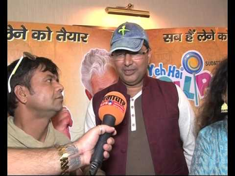 RAJPAL YADAV ! HIMANI SHIVPURI ! YEH HAI LOLLIPOP MOVIE ! HEMANT PANDEY ! INTERVIEW ! SAURABH SHARMA