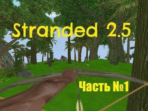 Stranded 2.5 - Суровый остров:#1