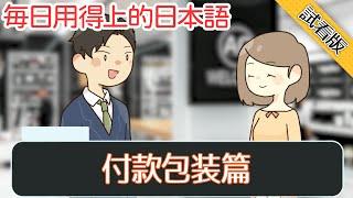 Study Japanese ~付款包裝篇~【每日用得上的日本語】日語動畫免費試看!