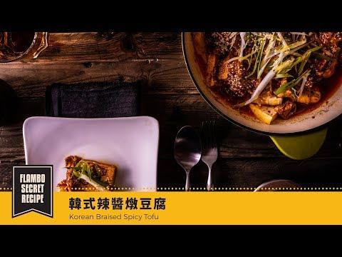 【鑄鐵鍋家常菜🍳】韓式辣醬燉豆腐 | Korean Braised Spicy Tofu