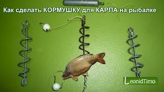 Как сделать КОРМУШКУ для КАРПА на рыбалке