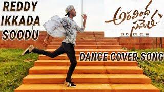 Reddy Ikkada Soodu Cover Song | Aravindha Sametha | Jr. NTR, Pooja Hegde | Thaman S