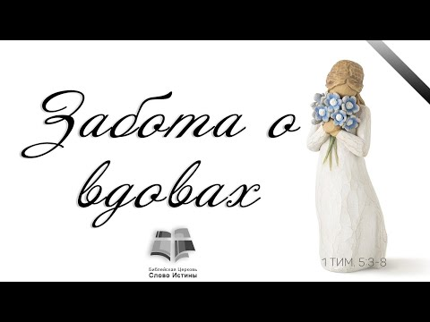 Забота о вдовах – 1 (общее наставление)