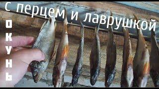 Вяленый окунь с пряностями. Вяление речной рыбы с перцем и лавровым листом.