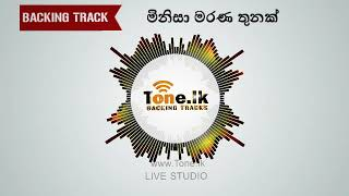 Without Voice මිනිසා මරණ තුනක් Karaoke Sinhala Song