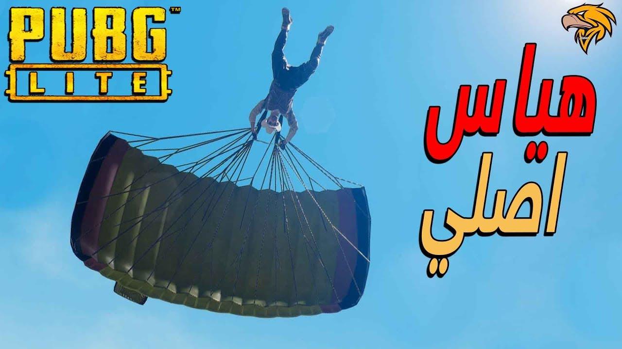 Photo of لما تلعب ببجي وتلاقي الدنيا مهيسة معاك😂😂!! ببجي لايت | PUBG Lite – ببجي موبايل
