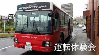 【大型二種】京成バス運転体験会(京成ドライビングスクール)