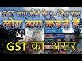 GST ka Asar    जी एस टी का असर    गुड्स एवं सर्विस टैक्स  by BITDR