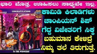 Comedy Khiladigalu Final Episode Highlights | Comedy Khiladigalu | Top Kannada TV