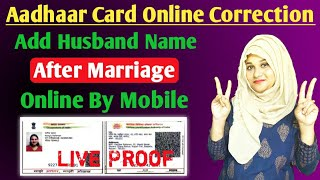 How To Add Husband name and New Address In Aadhaar Card After Marriage!Aadhar Card Online Correction