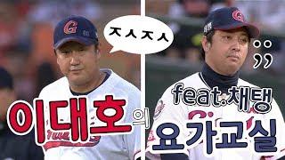 [2018 KBO 정규리그] 이대호와 채태인의 유쾌한 수비!(06.10)