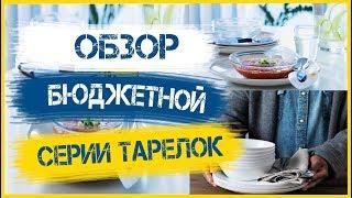 Большой обзор тарелок из серии I ОФТАСТ I ОППЕН  I Торговой марки ИКЕА.