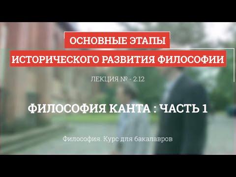 2.12 Философия Канта  - часть 1 - Философия для бакалавров
