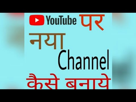 How to create a Youtube channel [In Hindi] by fingerTip solutions
