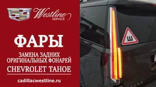 видео Замена задней фары на Chevrolet Tahoe