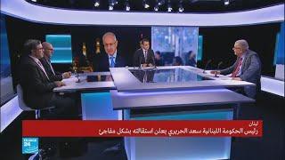 في أسباب وتداعيات استقالة رئيس الحكومة اللبنانية سعد الحريري