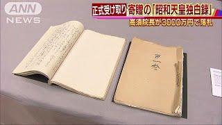 高須クリニックの院長が寄贈した「昭和天皇独白録」を宮内庁が正式に受...