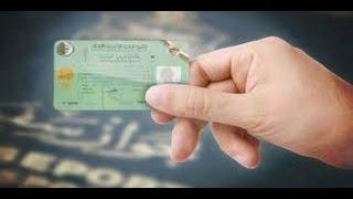 كيفية طلب بطاقة التعريف الوطنية الجزائرية البيومترية عبر الانترنت